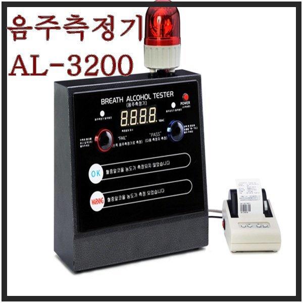 (센텍코리아) 음주감지기 AL3200/고정형 음주측정기