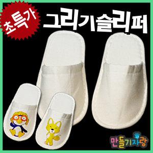 그리기슬리퍼/천 실내화/신발/광목 에코/만들기재료