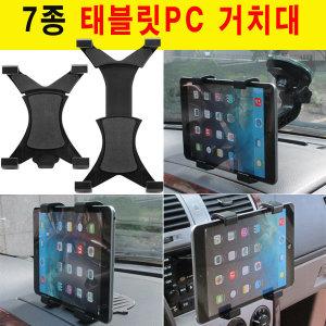 태블릿 PC 거치대/뉴 아이패드/갤럭시/노트/탭/10.1