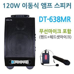 120W 이동식 앰프 스피커 DT-638MR/USB SD/에코 IC EQ