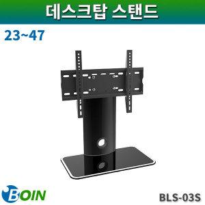BOIN BLS03S/데스크탑 스탠드형거치대/23~47/보인(BLS