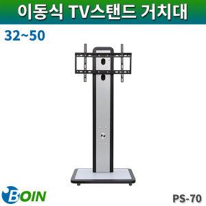 BOIN PS70/이동식/LCD스탠드형거치대/32~50/보인(PS-7