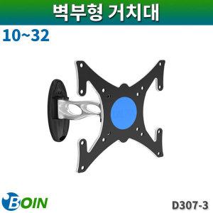 BOIN D307-3/벽부형거치대/10~32/2단관절형/보인(D-30