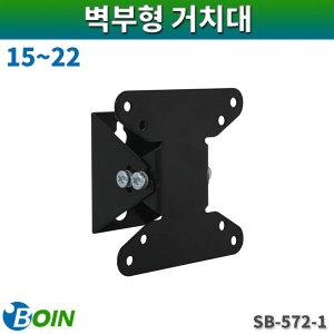 BOIN SB572-1/벽부형거치대/15~22/상하15도 조절가능/