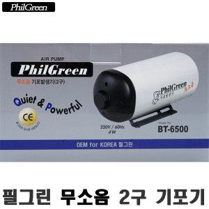 필그린 무소음 2구 기포발생기/쌍기/수족관 에어펌프