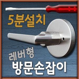 방문 손잡이 문손잡이 도어락 문고리 방문정 교체