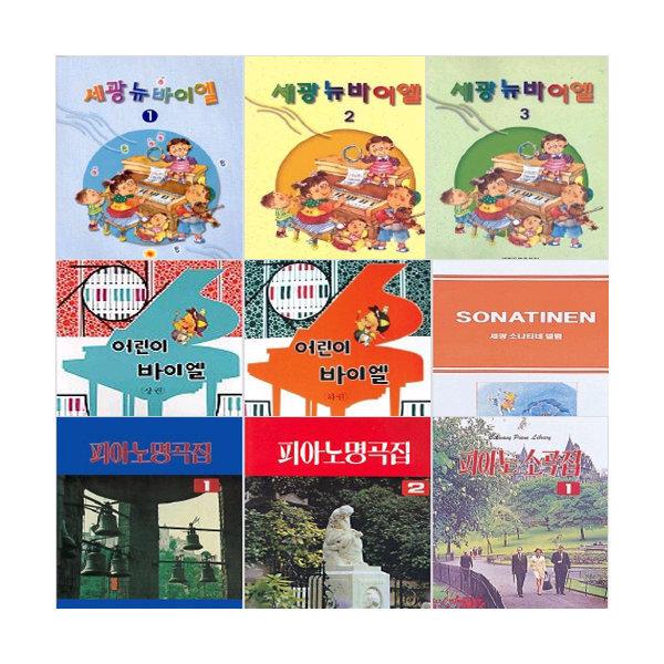 (세광)(2권이상무배) 세광 뉴 바이엘/어린이 바이엘(상)(하)피아노 명곡집/세광소나티네앨범 선택구매