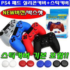 PS4 듀얼쇼크4 실리콘 패드커버셋트 NEW버전 박스셋