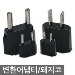 공장특가판매 110v/220v/어댑터/돼지코/아답터/플러그