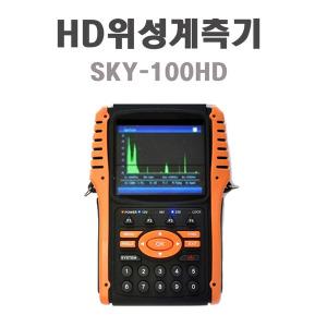 SKY-100HD 디지털 위성계측기 HD국내위성 해외위성