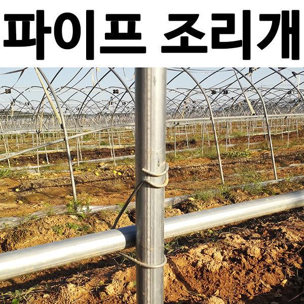 동명농자재/파이프고정/파이프조리개/하우스조리개