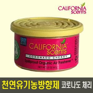 캘리포니아방향제 캔타입(코로나도 체리) 5개무배10+1
