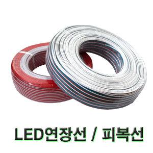 LED연장선 전원선 피복 전기선