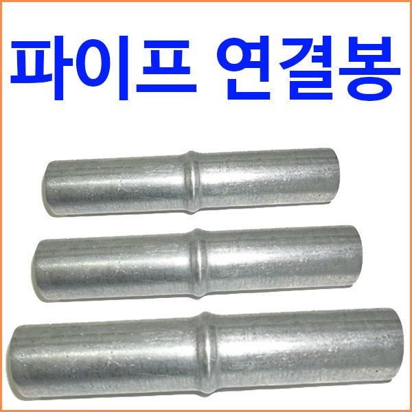 동명농자재/연결봉/파이프연결봉/파이프연결핀/연결핀