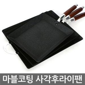 유진패밀리 마블코팅 사각후라이팬 업소용 프라이팬