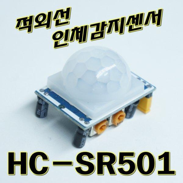 파츠키츠/적외선인체감지센서/HC-SR501/모션감지/PIR