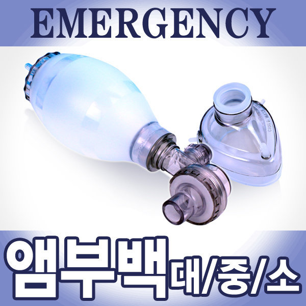 암부백 수동식 인공호흡기 앰부백 산소호흡기 응급