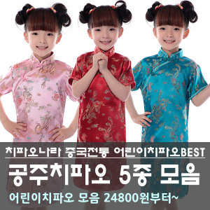 (치파오나라)공주치파오6종/중국전통의상어린이치파오