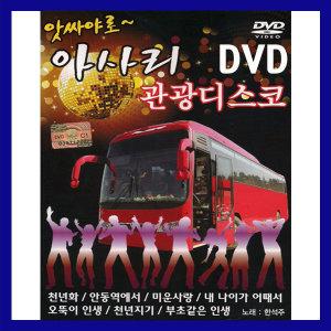 DVD 아사리 관광디스코-천년화/안동역에서/미운사랑/내나이가어때서/오뚝이인생/천년지기/관광 트로트DVD