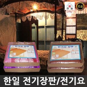 2017 New한일 전기장판/전기담요/매트/요 캠핑용/1인