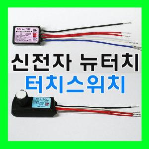 뉴터치/터치스위치/조광기/전자식스위치/터치센서