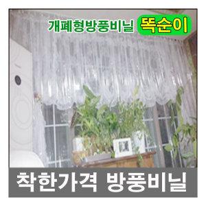 창문 현관 방풍 비닐 단열재 단열뽁뽁이 문풍지 단열