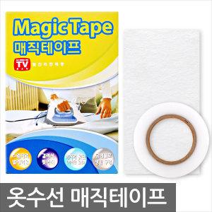 매직테이프 옷수선테이프 옷 수선 재봉 세탁 의류접착