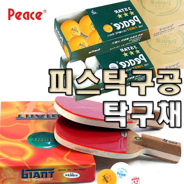 탁구채 피스탁구공 펜홀더형 탁구라켓 스포츠용품