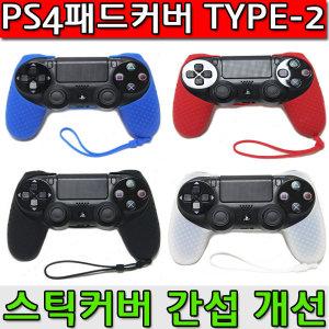 PS4 듀얼쇼크4 실리콘 패드커버 TYPE-2 NEW버전