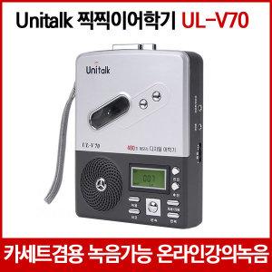 어학기/이름녹음기/이름반복기/UL-V70/UL-T70무한반복