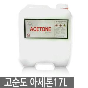 고순도 아세톤/퓨어 99%이상 아세톤/대용량