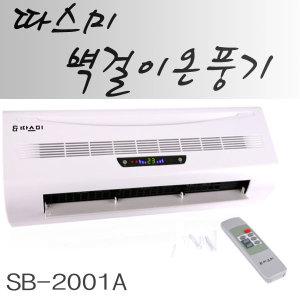 네쯔마켓 SB-2001A 따스미리모컨벽걸이온풍기