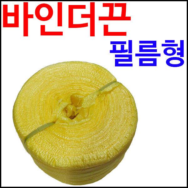 동명농자재/바인더끈/바인더끈필름형/노끈/포장끈