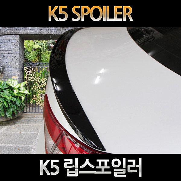 [카프리] K5 전용 립스포일러 리어스포일러 몰딩