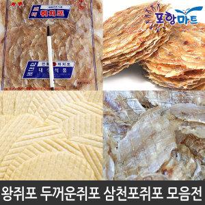 쥐포/튀김쥐포 대성쥐포 구운쥐포 뼈쥐포 아귀포 육포