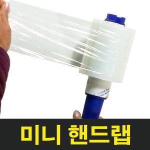 동방/오공 미니 핸드랩 스트레치필름/전선랩/공업용랩