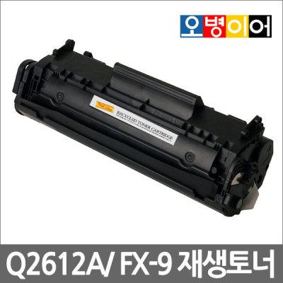 Q2612A FX-9/FX9  ��� HP1010 L120/100 MF4140/4150