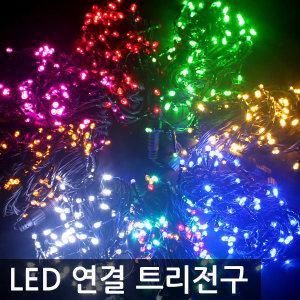 LED 트리전구 연결형100구/트리전구/크리스마스트리