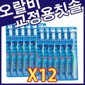 오랄비 교정용 칫솔 X12 /무료배송