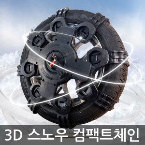 태영 3D 퍼펙트 스노우 체인/전차종호환 가능