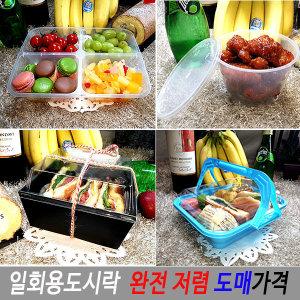 다용도피크닉도시락/일회용기/디저트컵/유산지/머핀컵