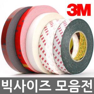 3M 양면테이프 빅사이즈 모음전