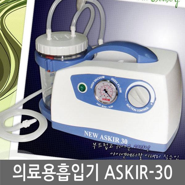 의료용흡입기 석션기 New ASKIR30