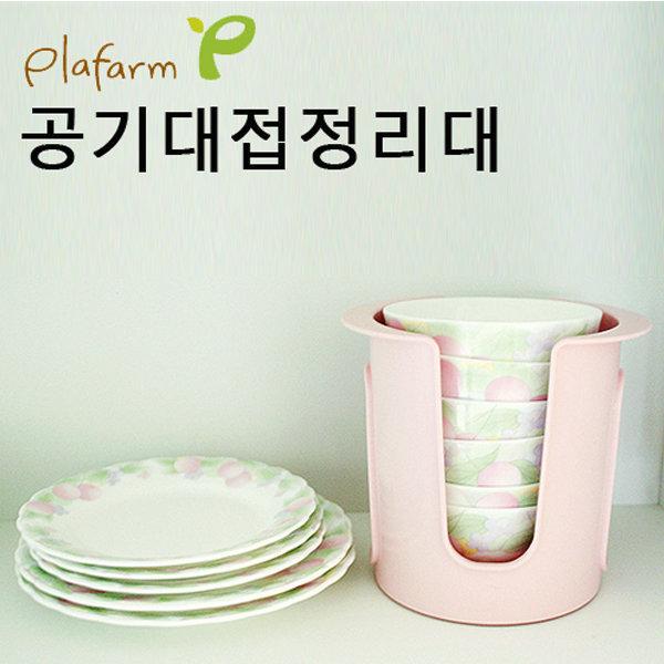국내생산 플라팜 공기 대접 정리대/보관함