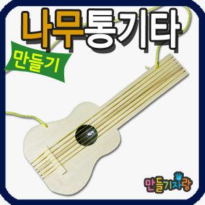 나무통기타/만들기재료/악기만들기/악기/기타/통기타