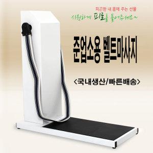 헬스매니아/국산 준업소용 벨트마사지기/공장직영판매