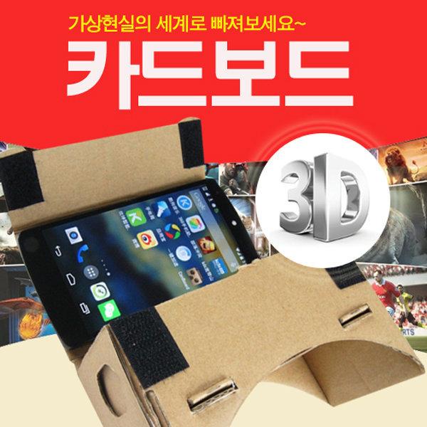 구글카드보드/가상현실/3D박스/스마트폰/입체영상