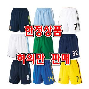 한정판매 축구바지/축구복/축구유니폼/신형유니폼