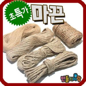 마끈 100g/만들기재료/나무집게/사진집게/노끈/포장끈