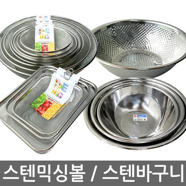 믹싱볼 쌀함박 대흥 스텐 사각바구니 볼바구니 조리기